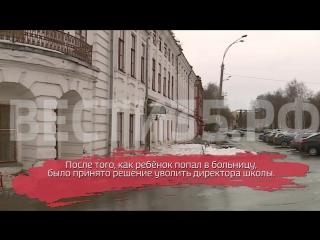 Родители учеников школы №1 в Вологде встали на защиту уволенного директора