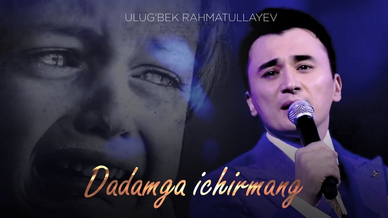 Ulug'bek Rahmatullayev - Dadamga ichirmang | Улугбек - Дадамга ичирманг (concert version 2018)