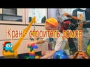 Лева Грузовичок и Кран - строитель домов | Leva Truck Construction Crane