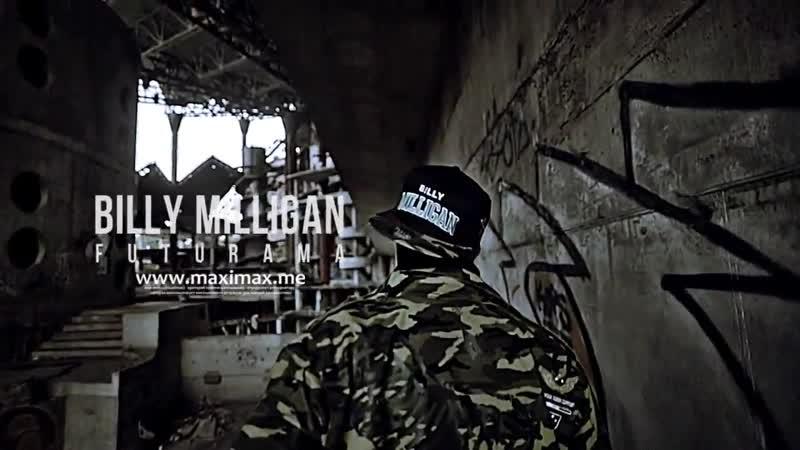 Billy Milligan St1m Futurama 2013