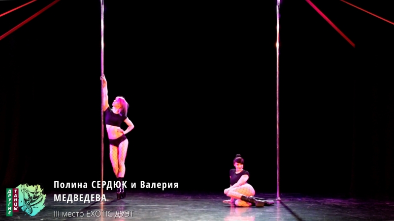 Полина СЕРДЮК и Валерия МЕДВЕДЕВА | Pole Exotic Дуэт | III Место | 2018 Другие Танцы Весна