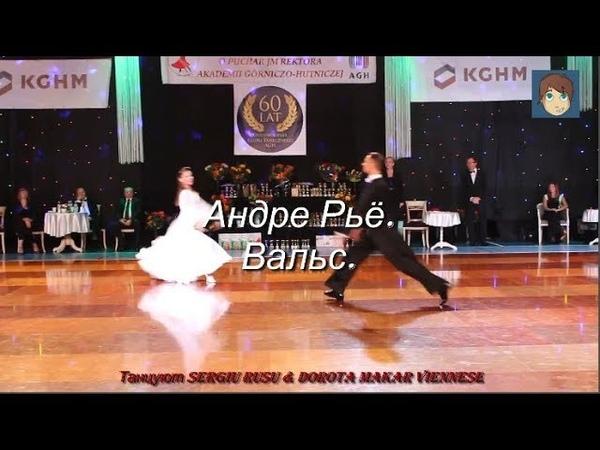 Вальс - Андре Рьё. Танцуют Sergiu Rusu Dorota Makar Viennese.