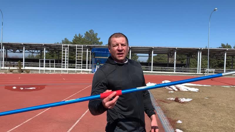 Учусь метать копьё Емельяненко Россия спорт mma