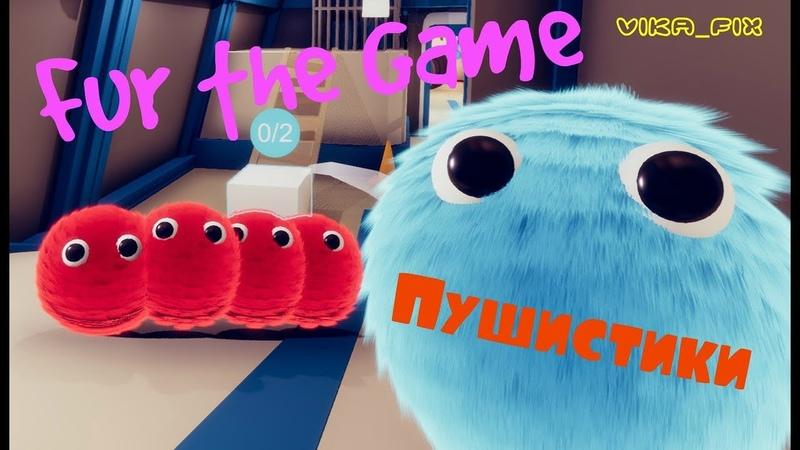САМЫЕ МИЛЫЕ, ПУШИСТЫЕ ПОМОЩНИКИ /This Free Little Game Is Cute As F...Aww Shucks!!