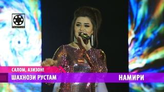 Shahnozi Rustam - Namiri (2018) | Шахнози Рустам - Намири (2018)