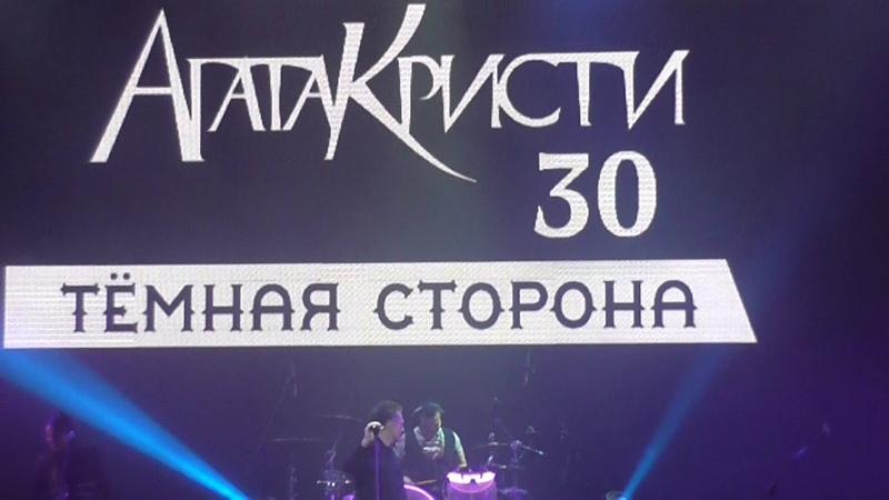 The MATRIXX Андрей Котов - Бесса мэ (Агата Кристи. 30 лет. Тёмная Сторона)