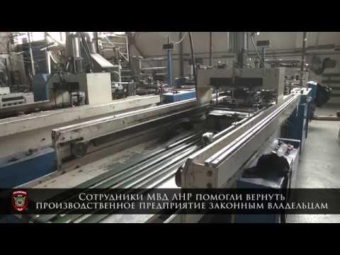 МВД ЛНР помогло законным владельцам вернуть предприятие