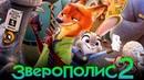 Зверополис 2 Обзор / Официальный тизер-трейлер 3 на русском