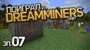 DreamMiners SMP, эп. №7: «Памяти Семёна и Юрия» (ванильный Minecraft-сервер)