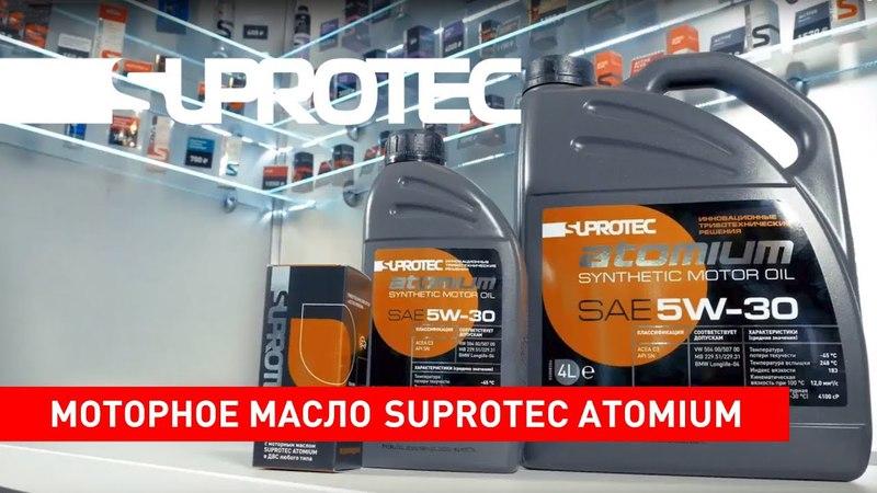Продажи масел SUPROTEC Atomium начались в России