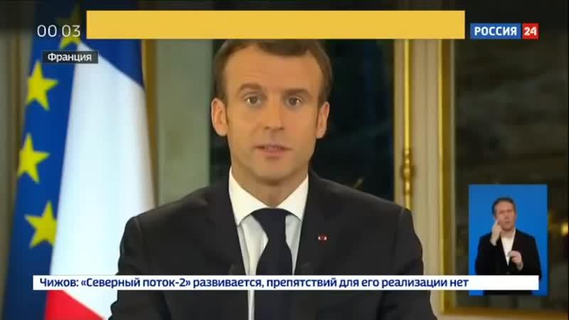 Макрон обратился к нации в 2019 году увеличат МРОТ, и др. экономические улучшения для народа Франции