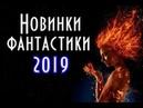 Новинки фантастики в 2019 году