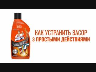 Гель для прочистки труб mr muscle®