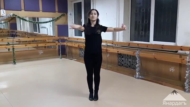 Обучение крымскотатарским танцам Урок 3 Основные движения у девушек в крымскотатарком танце