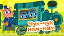 Мультики для детей Котики вперёд Чух чух Ням ням Серия 46 Мультики про паровозики