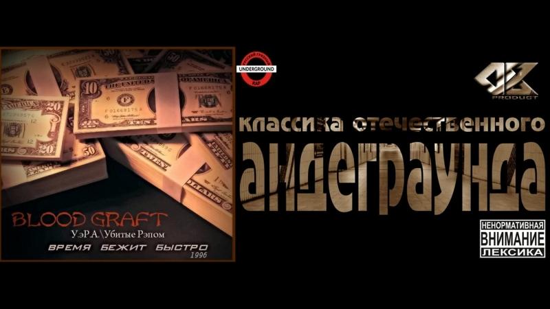 Blood Graft (Ex - Убитые Рэпом, У.Эр.Асквад, У.Эр.А) - Время Бежит Быстро [1996]