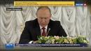Новости на Россия 24 • ПМЭФ: Путинвстретился с экспертами Российского фонда прямых инвестиций