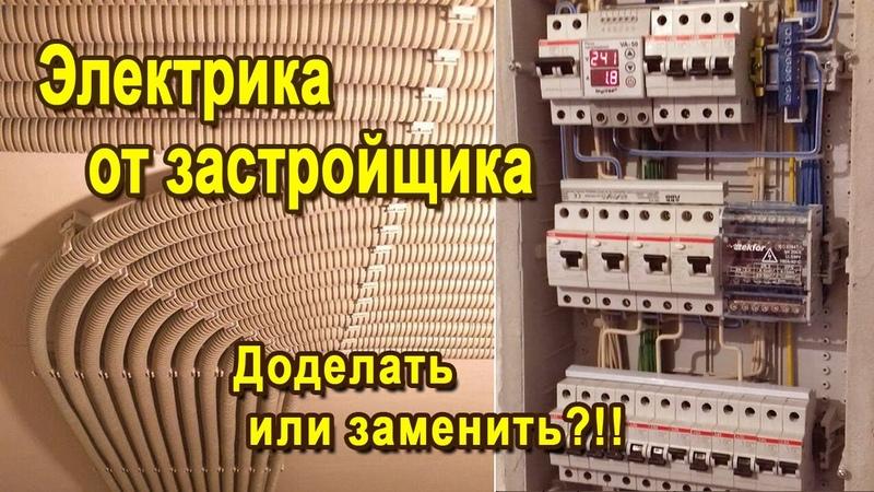 Замена электропроводки от застройщика Доделать или заменить