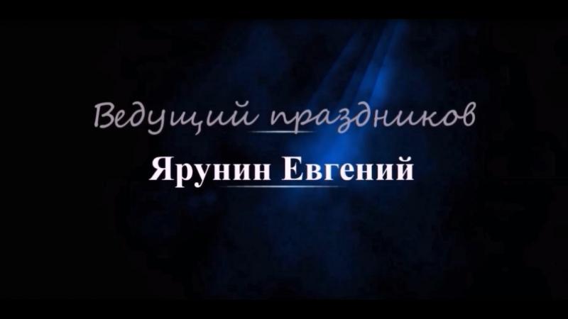 Юбилей на дачном участке 60 лет Танцевальный конкурс с переодеваниями Ярунин Евгений