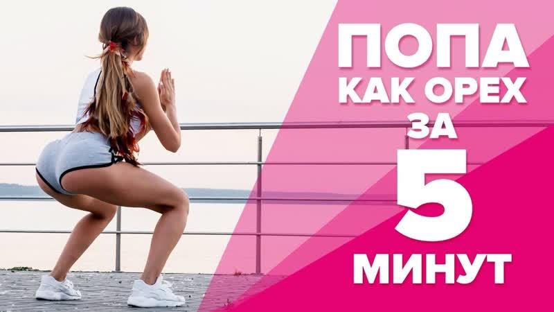 Попа как орех за 5 минут Workout Будь в форме