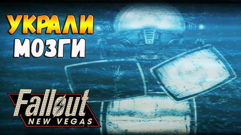 УКРАЛИ МОЗГИ ► Fallout New Vegas 12