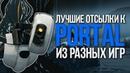 ОТСЫЛКИ К PORTAL ИЗ РАЗНЫХ ИГР  EASTER EGGS 