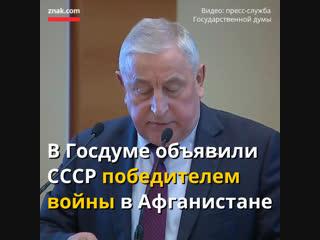 «СССР выиграл войну в Афганистане»