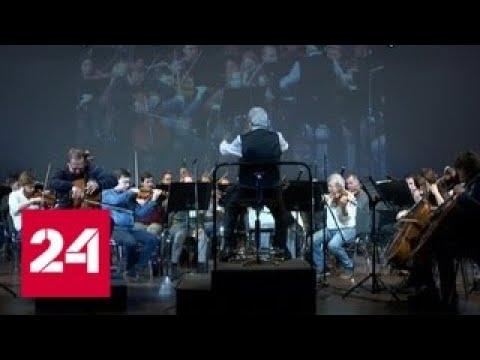 В сочинском парке искусств Сириус завершился концертный сезон - Россия 24