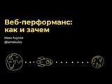 Ваня Акулов о web performance. Онлайн-лекция