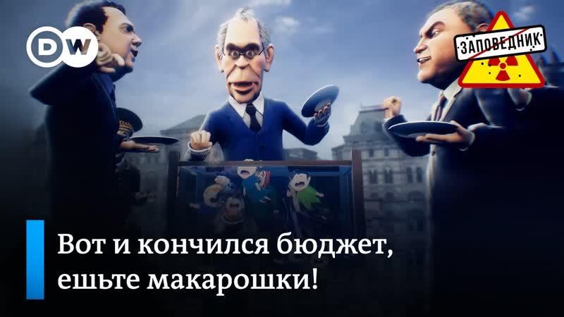 В Госдуме начали делить бюджет на 2019 год – выпуск 46, сюжет 3