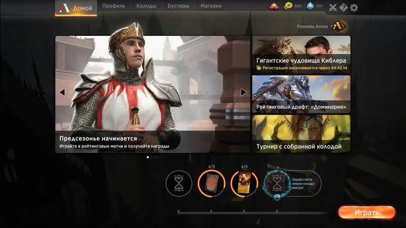 MTG: Arena [RU-PC]