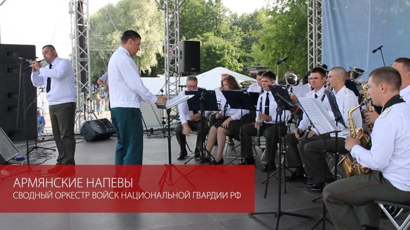 Сводный оркестр войск национальной гвардии РФ - Армянские напевы