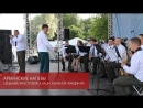 Сводный оркестр войск национальной гвардии РФ Армянские напевы