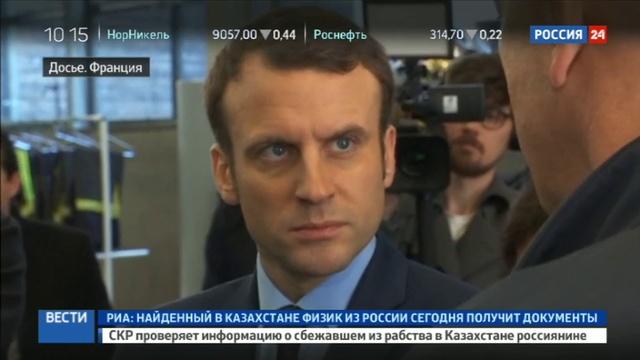 Новости на Россия 24 • Запах победы Марин Ле Пен лидирует в рейтинге кандидатов на пост президента Франции