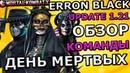 КОМАНДА ИЗ ПЕРСОНАЖЕЙ ДНЯ МЕРТВЫХ ЭРРОН БЛЭК ДЕНЬ МЕРТВЫХ ОБЗОР Mortal Kombat X mobileios