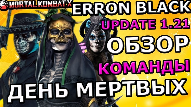 КОМАНДА ИЗ ПЕРСОНАЖЕЙ ДНЯ МЕРТВЫХ | ЭРРОН БЛЭК ДЕНЬ МЕРТВЫХ ОБЗОР | Mortal Kombat X mobile(ios)