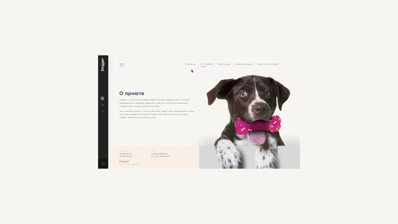 Dogger — UI Animation Demo