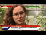 Золото из Поднебесной привезла в Татарстан ученица казанского IT-лицея Анна Седова   ТНВ