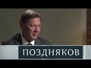 Эксклюзивное интервью ректора Университета ИТМО Владимира Васильева Полная версия