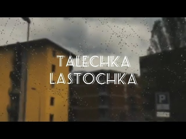 Talechka lastochka - wait maybe something will change