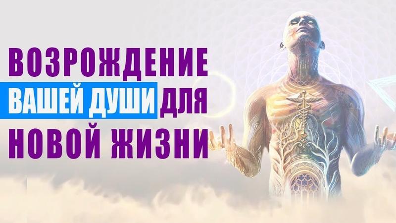 Музыка Исцеления - Возрождение Вашей Души для Новой Жизни | Лечебная Медитативная Музыка 🙏
