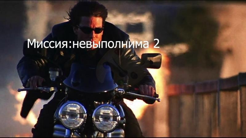 Миссия: невыполнима 2(2000) HD Том Круз боевик, триллер