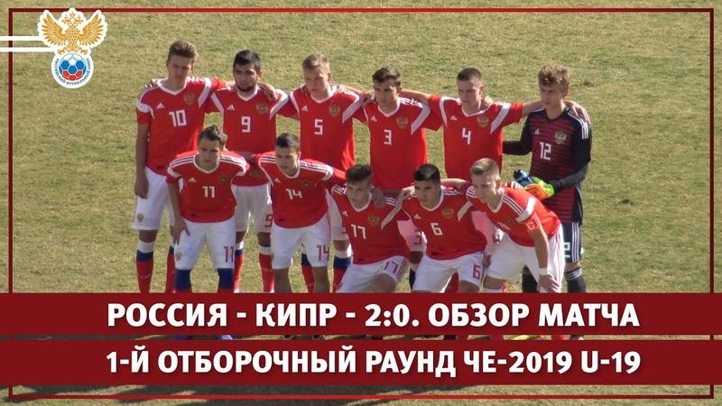 Россия - Кипр - 2:0. 1-й отборочный раунд ЧЕ-2019 U-19. Обзор матча | РФС ТВ
