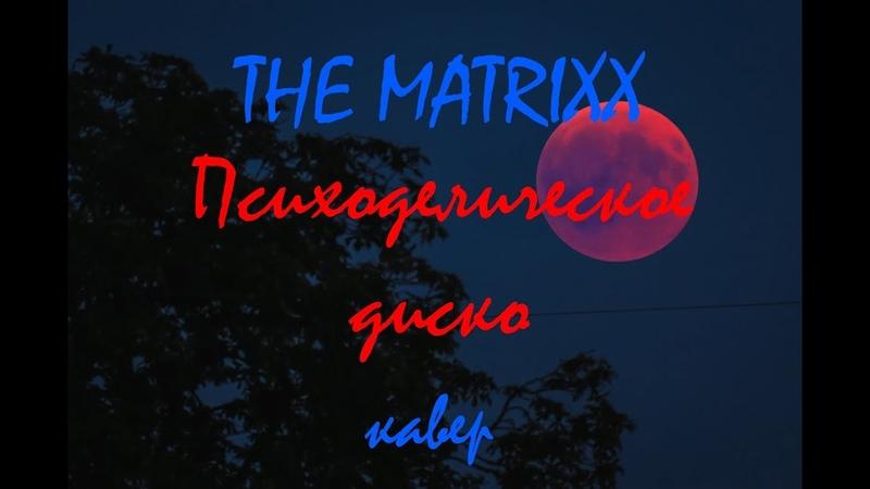 Глеб Самойлов (гр. THE MATRIXX). Психоделическое диско. Кавер от Арт Кицунэ