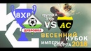 Дубровка - Александровский сад (1:5), 29.04.2018, Весенний Кубок ИС