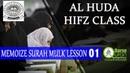 Surah Al Mulk lesson 01  Hifz Class by Aasma Huda  Darsequran via whatsapp