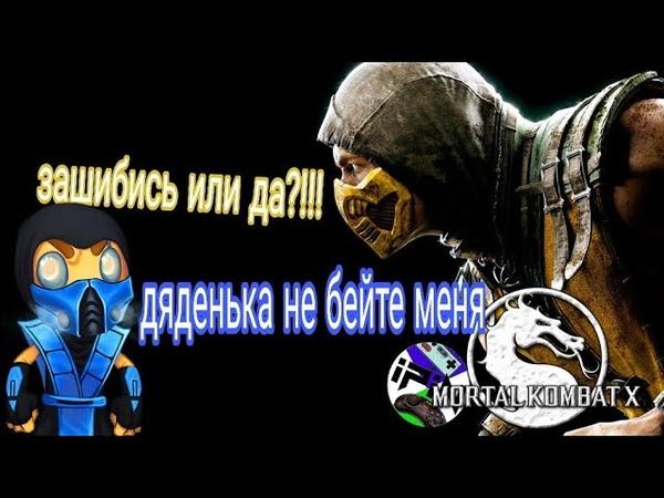 Mortal kombat x угар и веселье. Морды разбиваются по вашим просьбам