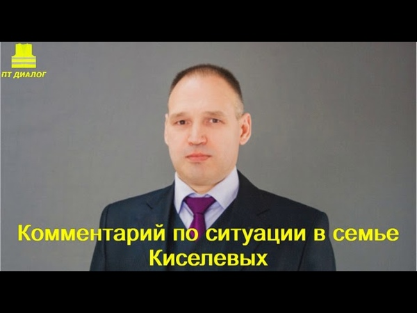 НЕТ безнаказанности в России или судьба семьи детей КИСЕЛЕВЫХ- судьба всех наших детей!