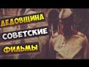 NECRO-TV СОВЕТСКИЕ ФИЛЬМЫ ПРО ДЕДОВЩИНУ В АРМИИ