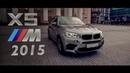 Тест-драйв от Давидыча. BMW X5M 2015 Эксперимент
